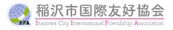 稲沢市国際友好協会